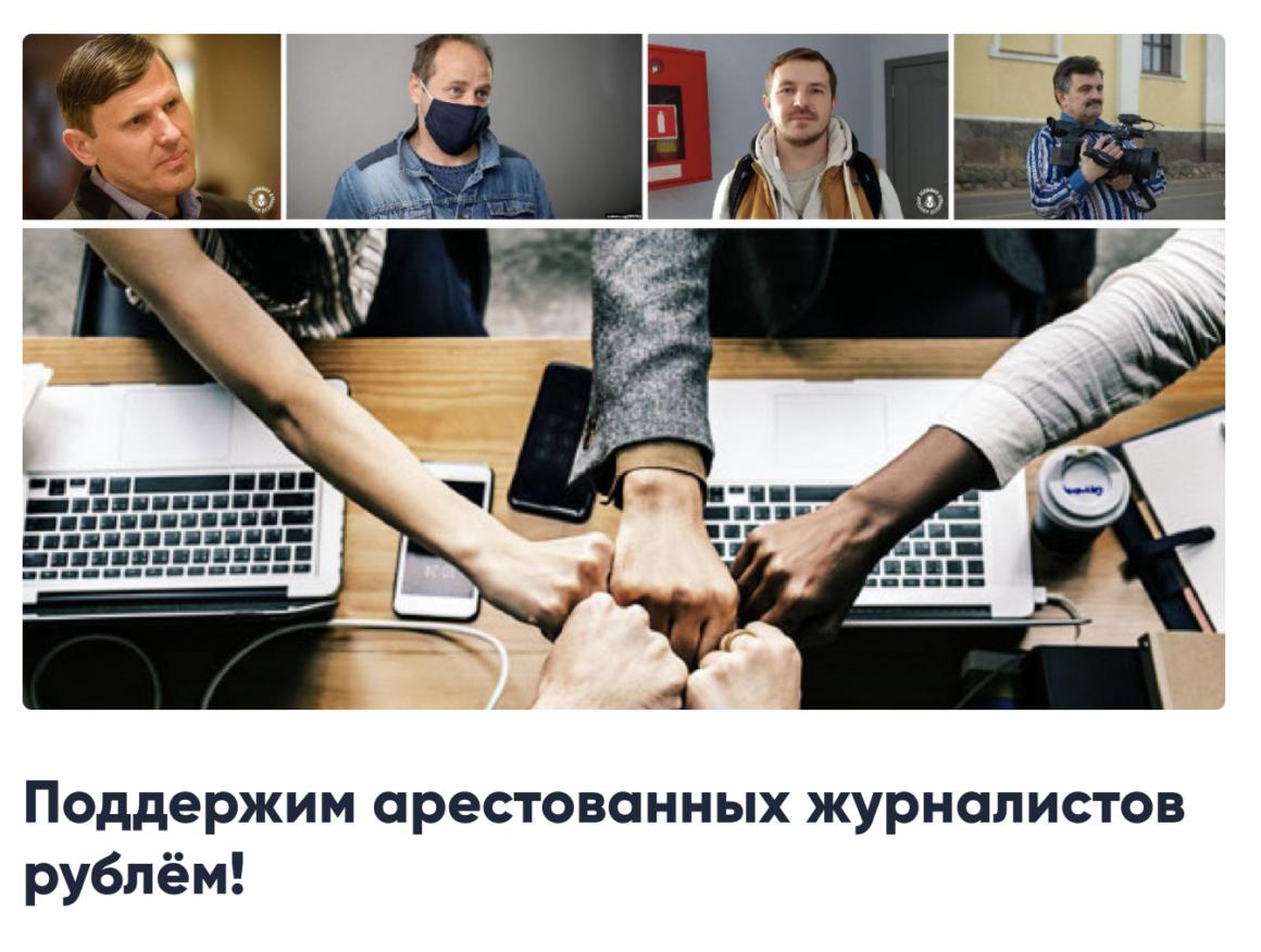 Kviterussland fengslar journalistar