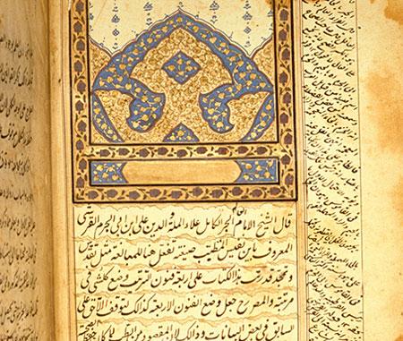 Åpningsside fra medisinsk bok av av Ibn al-Nafis. Kopi laget i India, på 1600 eller 1700-tallet. Foto: Wikimedia commons